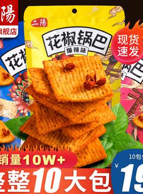 二阳花椒锅巴手工零食小吃休闲食品解馋吃货好吃的世家推荐网红10