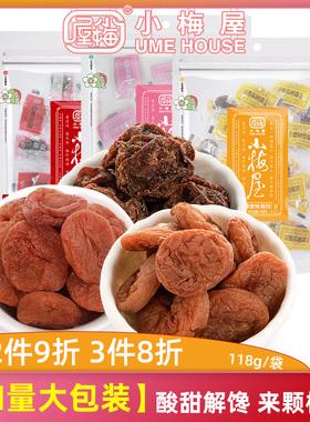 小梅屋梅子加量装3种口味 休闲零食青梅蜜饯蜂蜜白桃梅饼酸话梅干