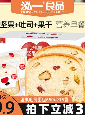 泓一坚果吐司面包整箱早餐营养夜宵代餐充饥零食小吃休闲食品Y7