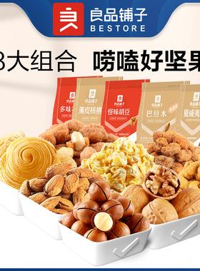 【良品铺子坚果炒货零食礼包】核桃夏威夷果坚果休闲食品小吃