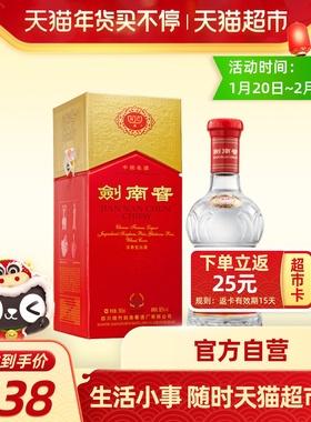 52度剑南春 浓香型白酒500ml酒厂直供水晶剑酒类四川国产白酒送礼