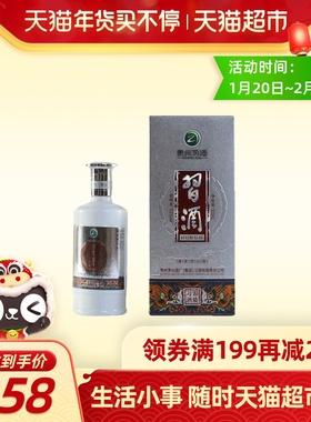 贵州 习酒银质53度 500ml酱香型 白酒酒类酒水 单瓶装