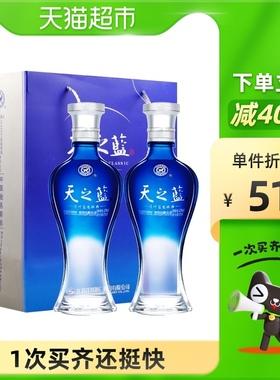 42度 洋河天之蓝 375ml*2瓶  绵柔口感 浓香型白酒酒类酒水