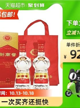 剑南春水晶剑52度500ml*2瓶浓香型白酒酒水酒类酒厂直供送礼
