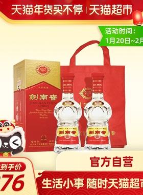 52度剑南春水晶剑名白酒酒水酒类500ml*2瓶浓香型酒厂直供瓶装