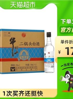 牛栏山二锅头白酒酒类酒水净爽型53度500mL*12瓶整箱装清香型