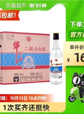 牛栏山二锅头白酒43度净爽型酒水500ml*12瓶口感清香型酒类整箱装