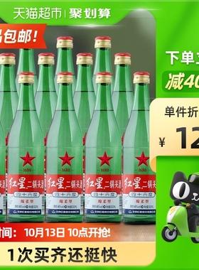 红星二锅头46度绿瓶500ml*12瓶整箱装清香型白酒口粮酒酒水酒类