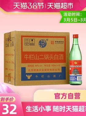 牛栏山大二锅头绿瓶 56度500ml*12 白酒酒类整箱装清香型酒水