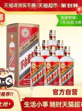 茅台迎宾酒43度500ml*6瓶酱香型白酒酒水酒类整箱装正品保证