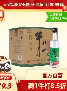 牛栏山 二锅头43度精制陈酿500ml*12浓香风格 白酒酒水酒类整箱装
