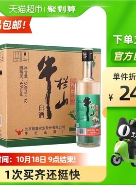 牛栏山二锅头白酒43度精制陈酿500ml*12瓶浓香风格酒水酒类整箱装