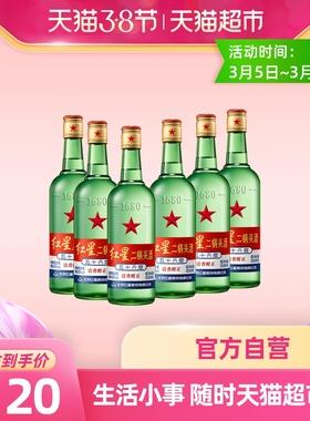 红星二锅头酒绿瓶56度500ml*6瓶清香型白酒酒水酒类酒厂直供
