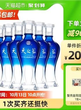 洋河天之蓝42度480ml*6瓶绵柔口感浓香型白酒酒类酒水