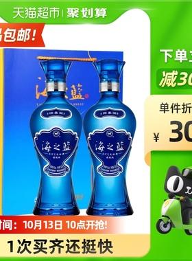 洋河海之蓝42度520ml*2瓶旗舰版绵柔口感浓香型白酒酒类酒水