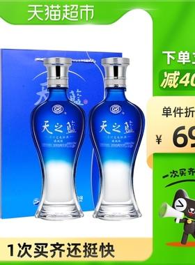 洋河天之蓝42度520ml*2瓶旗舰版 绵柔口感浓香型白酒酒水酒类
