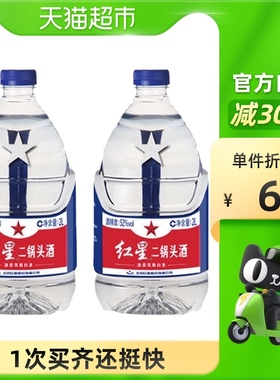 北京红星二锅头白酒52度桶装酒2L*2桶清香型白酒酒类酒水酒厂直供
