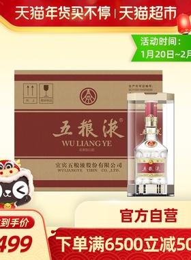 五粮液浓香型白酒酒类酒水第八代普五经典装52度500ml6瓶整箱装
