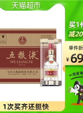 五粮液浓香型白酒酒类酒水第八代普五52度500ml6瓶整箱装