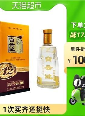 白云边12年十二年陈酿42度浓酱兼香型白酒酒类酒水450mL单瓶装