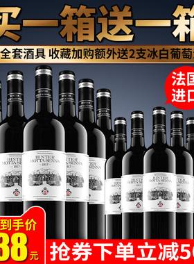 法国红酒整箱12支赤霞珠干红葡萄酒进口正品橡木桶窖藏原汁餐酒类