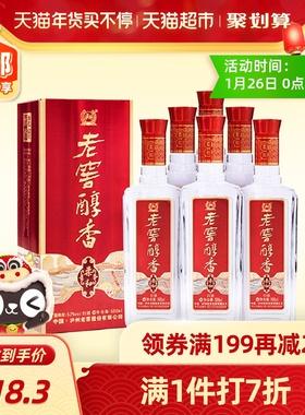 泸州老窖醇香柔和新品52度500ml*6瓶整箱装高度白酒酒水酒类