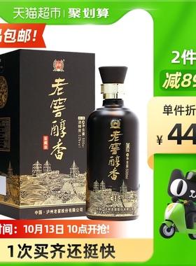 泸州老窖醇香鉴藏装52度500ml国产高度白酒酒类酒水官方直营