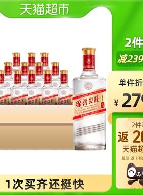 五粮液尖庄绵柔42度光瓶装500mL*12整箱装浓香型白酒酒类酒水