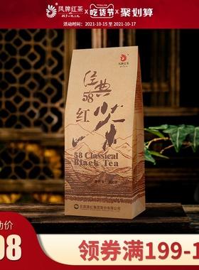 2021新茶凤牌红茶云南滇红茶经典58特级浓香型散装200g茶叶送礼