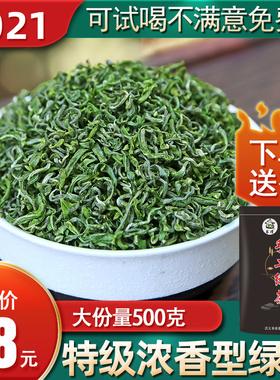 特级绿茶2021年新茶叶明前高山云雾炒青春茶日照充足浓香散装500g