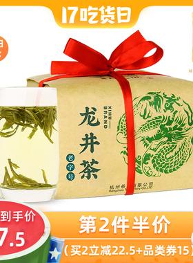 2021新茶上市西湖牌雨前浓香龙井茶茶叶正宗250g散装绿茶茶厂春茶