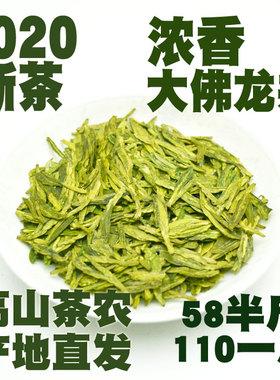龙井茶2020新茶高品质绿茶浓香豆香新昌大佛龙井茶叶春茶散装250g