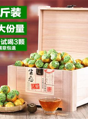 【两斤装】新会小青柑10年陈宫廷陈皮普洱茶叶礼盒装小柑橘桔普茶