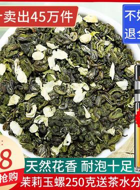 2021新茶 福建茉莉花茶叶浓香小龙珠散装花茶茶叶绿茶香碧螺250克