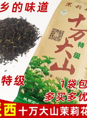 陕西宝鸡十万大山茉莉花茶叶特级浓香型绿茶白毫225克袋装 包邮