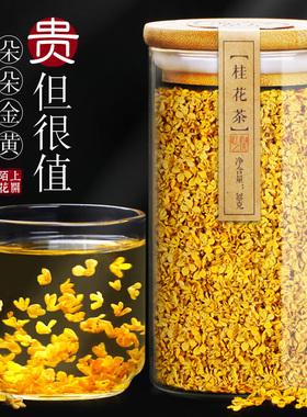 金桂花茶桂花干花新鲜新花食用烘焙干桂花除非特级茶包口臭茶叶罐