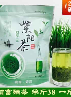 紫阳富硒茶陕南特产绿茶紫阳翠峰毛尖炒青安康茶叶浓香2020新茶