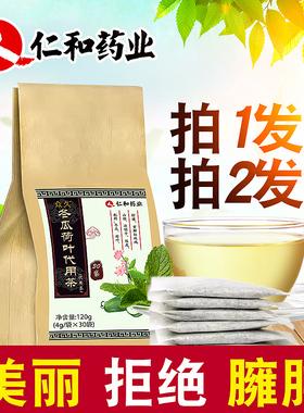 买1送1仁和冬瓜荷叶茶官方正品玫瑰柠檬花茶旗舰店决明子茶叶茶包