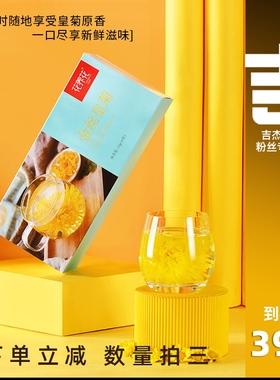 花养花旗舰店金丝皇菊礼盒装茶叶组合黄山一朵一杯菊花茶