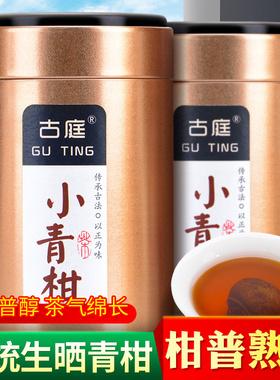 古庭普洱正宗小青柑橘普茶8年陈宫廷普洱熟茶叶送礼盒散罐装100g