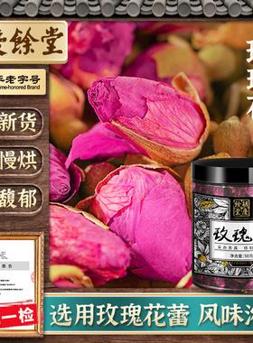 胡庆余堂玫瑰花茶 干玫瑰花草茶叶泡水重瓣可搭配红枣桂圆枸杞茶