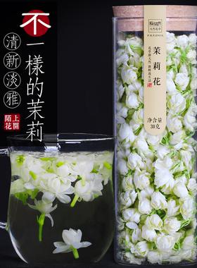 茉莉花茶 新花蕾花苞茶 茉莉花干花朵泡茶孕妇广西清香型顺产茶叶