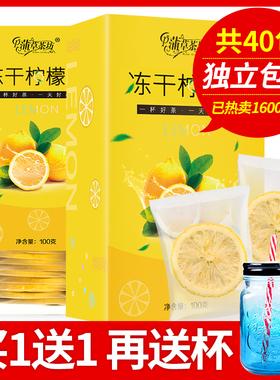 冻干柠檬片泡茶干片泡水干柠檬片蜂蜜柠檬茶叶花茶水果茶单独包装