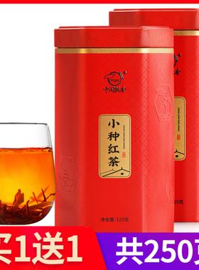 买1送1正山小种茶叶红茶特级正宗浓香型散装罐装红茶2021新茶礼盒