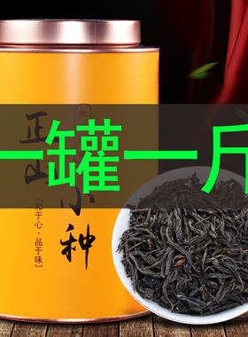 新茶正山小种红茶茶叶正宗浓香型金骏眉红茶散装礼盒装500克罐装