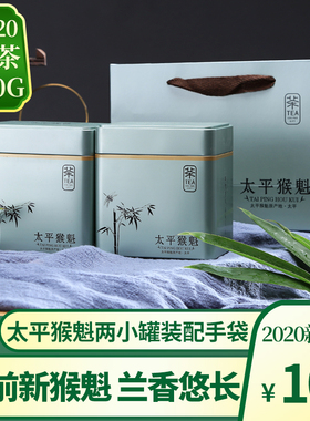 太平猴魁2020新茶1915茶特级绿茶安徽黄山新明茶叶250g简易礼盒装