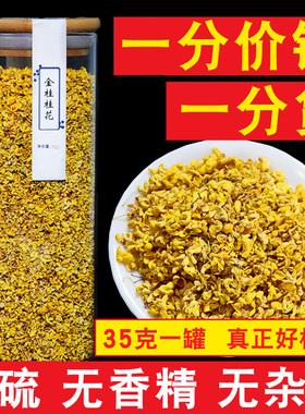 新花无硫桂花茶食用新鲜干桂花烘干特金桂花级可配茶叶花茶35克