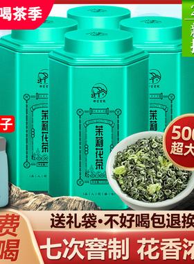 茉莉花茶特级浓香型2021新茶茉莉飘雪茶叶绿茶碧螺春散礼盒装500g