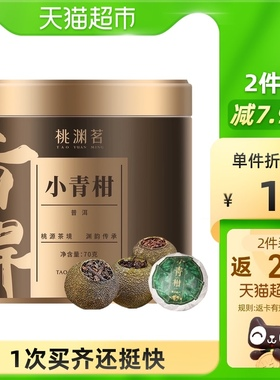 茶叶实惠罐装70g小青柑普洱茶生晒新会小青桔陈皮普洱茶熟茶