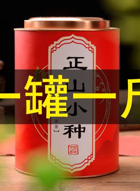 红茶正山小种茶叶500g原味浓香罐装福建武夷山金骏眉2020春茶新茶